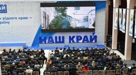 В Киеве 14 марта состоялся Всеукраинский форум депутатов местных советов партии «Наш край». ФОТО